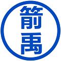 上海箭禹实业有限公司