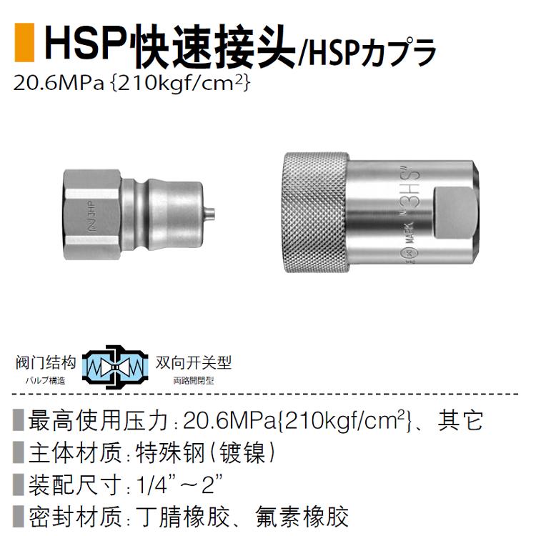 HSP系列-日东快速接头
