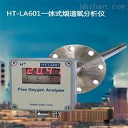 一体式烟道氧分析仪