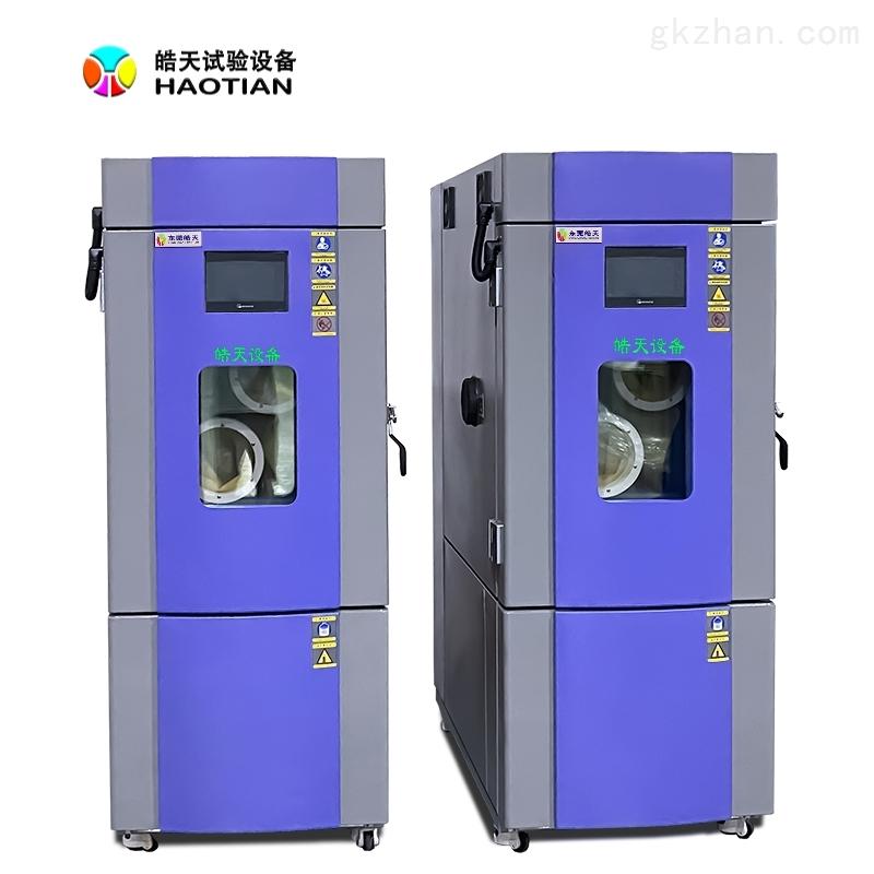立式恒温恒湿试验机100L订制