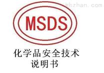 深圳MSDS认证单位,第三方MSDS编辑单位