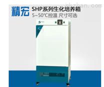 恒温 数显/实验室低温生化培养箱