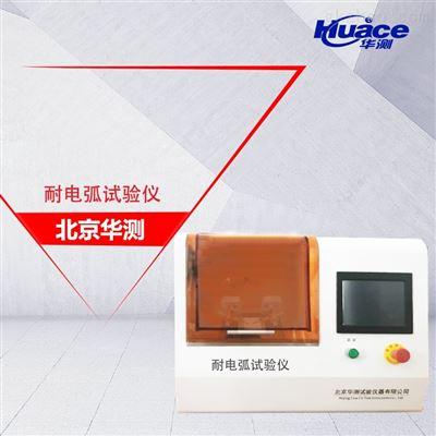 HCDH-3三防漆\PCB行业用耐电弧试验仪器
