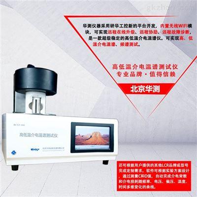 HCWP高低温介电温谱仪