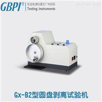 印刷|包装|薄膜|复合膜|镀膜圆盘剥离试验机