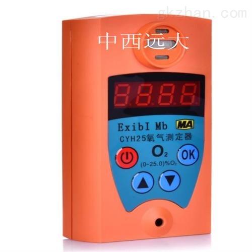 救生舱用氧气测定器 现货