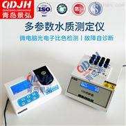 污水cod快速检测仪COD氨氮测定仪价格