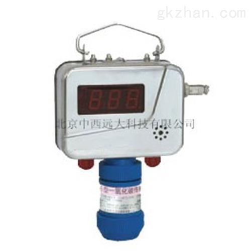 矿用一氧化碳传感器 现货