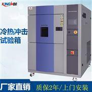 上海车灯LED冷热冲击加速老化试验箱