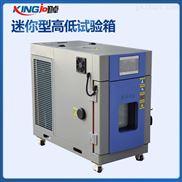 北京桌面型高低温湿热加速老化试验箱优势