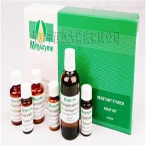 抗性淀粉测试试剂盒 现货