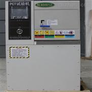 PCT老化试验箱