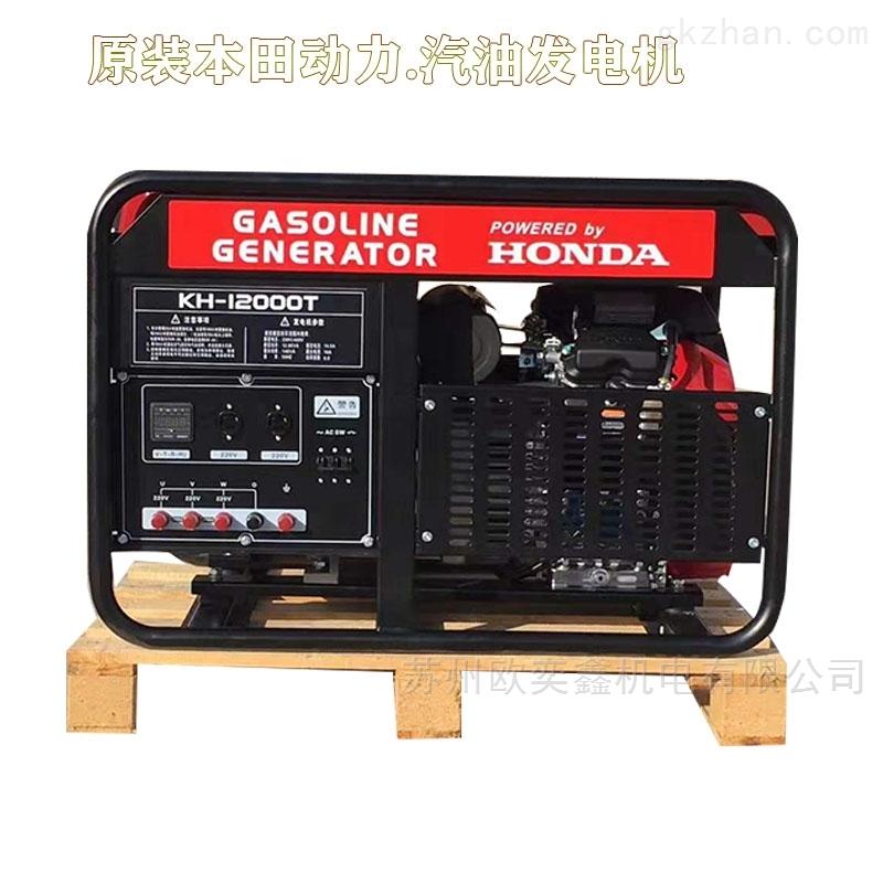 苏州10kw汽油发电机双缸风冷本田动力GX630