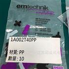 原装进口EMTechnik直接头G1/4-6-8