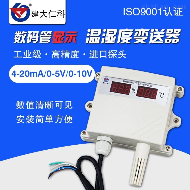 建大仁科 温湿度传感器4-20mA高精度室外