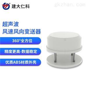 RS-CFSFX-N01-2建大仁科 风向风速传感器安全可靠