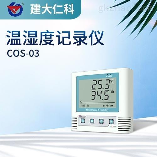 COS-03温湿度记录仪