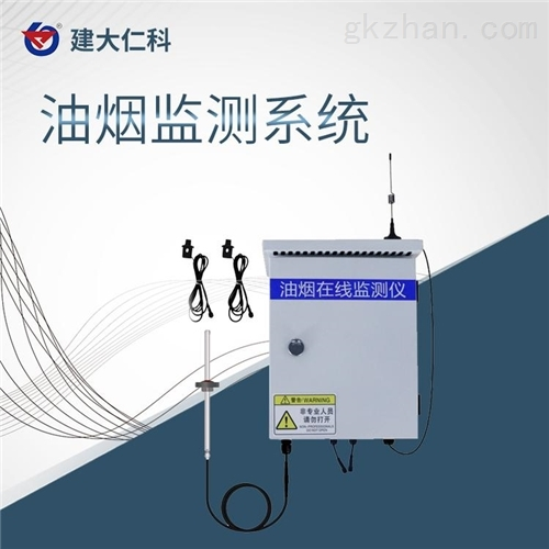 建大仁科 CCEP CPA免费平台油烟在线监测仪