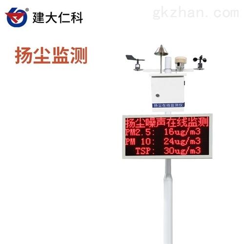 扬尘噪声监测仪器 环保计量双认证