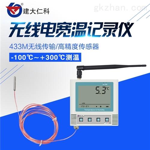 建大仁科 温度变送器记录仪电子温度计