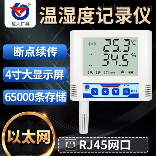 建大仁科RJ45网口温湿度记录仪远程监控