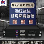 RS-XZJ-200-Y建大仁科机房动力环境监控系统