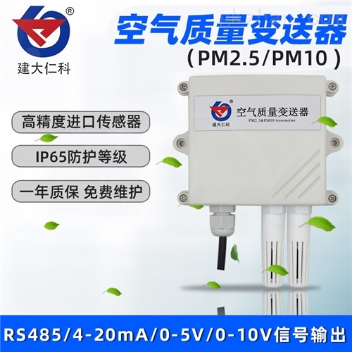 建大仁科 pm2.5pm10检测仪空气质量监测仪