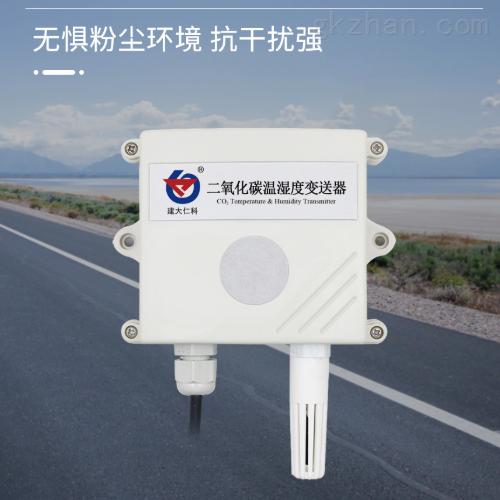 建大仁科二氧化碳传感器CO2气体浓度检测