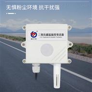 RS-CO2-*-建大仁科二氧化碳传感器CO2气体浓度检测