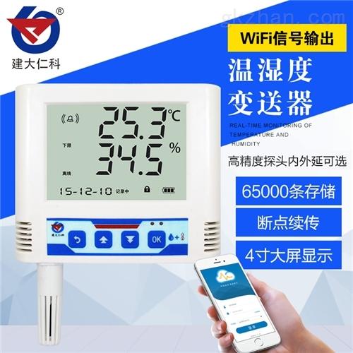 建大仁科 无线温湿度记录仪手机远程监控