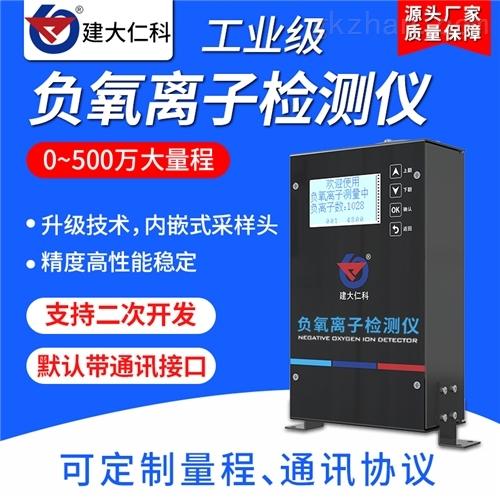 建大仁科 空气质量负离子检测仪
