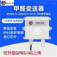 RS-CH2O-建大仁科 甲醛传感器 室内外浓度检测仪
