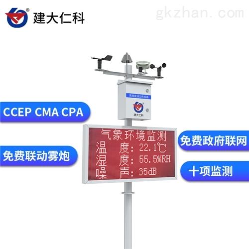 建大仁科 扬尘监测设备 扬尘检测仪生产厂家