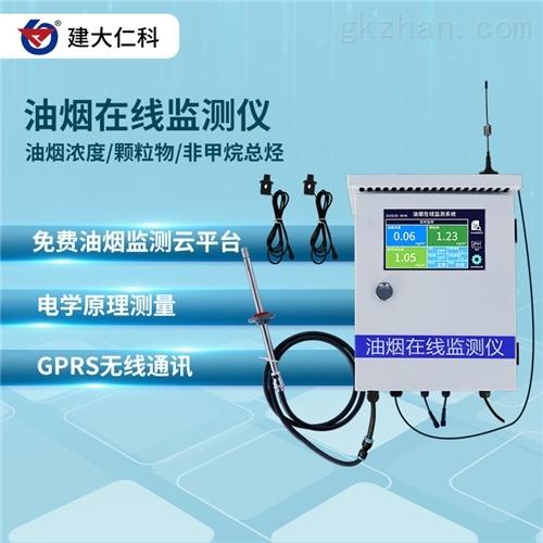 建大仁科 油烟在线监测系统 餐饮油烟监测仪