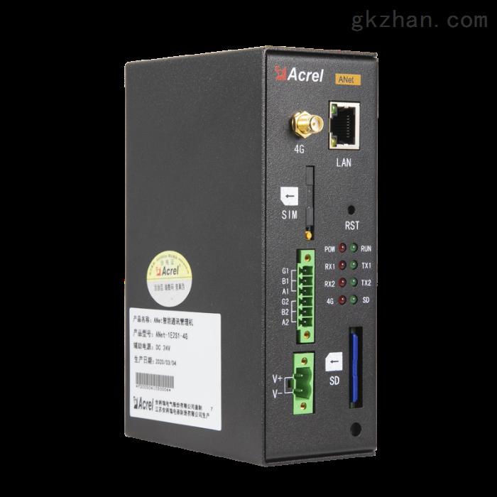 安科瑞智能通讯管理机带远程无线通信功能