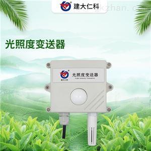 RS-GZ建大仁科 光照度传感器