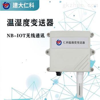 建大仁科 高精度NB無線溫濕度變送器