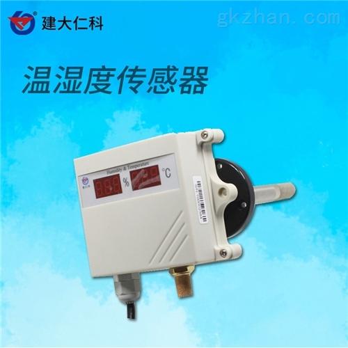 建大仁科 数显管式温湿度传感器