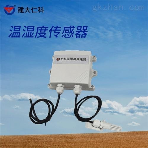 建大仁科 高精度温湿度传感器变送器