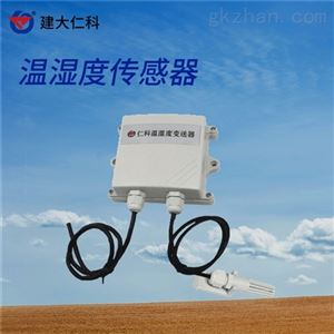 RS-WS-GPRS-2建大仁科 高精度温湿度传感器变送器