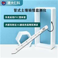 RS-*W*S-N01-TR-3建大仁科 土壤墒情监测仪