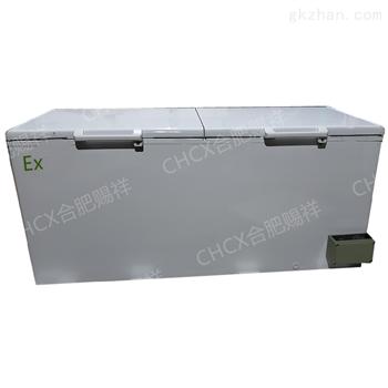 CHCX赐祥科技防爆冰柜BL-2000W