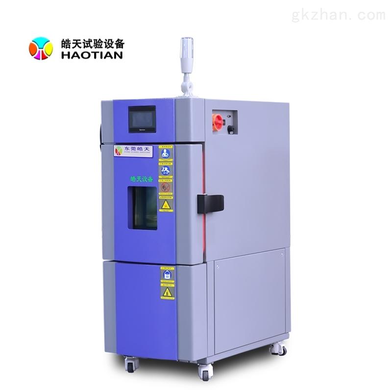 SMC-36PF小型高低温试验箱 温度循环测试机