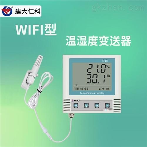 建大仁科 wifi液晶屏温湿度记录仪