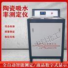 液晶屏陶瓷砖吸水率测定仪