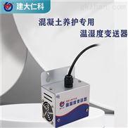 混凝土养护温湿度变送器的工作原理