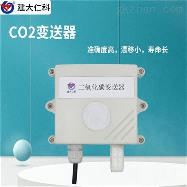 建大仁科 二氧化碳变送器 CO2监测