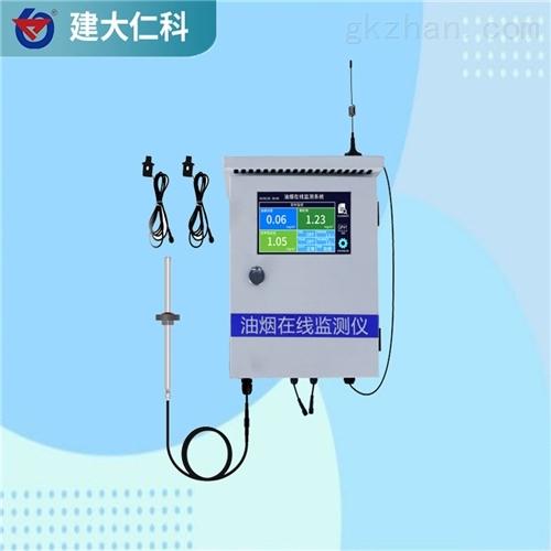 建大仁科 带CCEP环保认证油烟监测系统