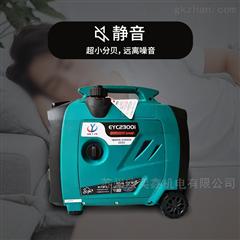 EYC2300i欧奕鑫户外用便携式2KW数码变频汽油发电机