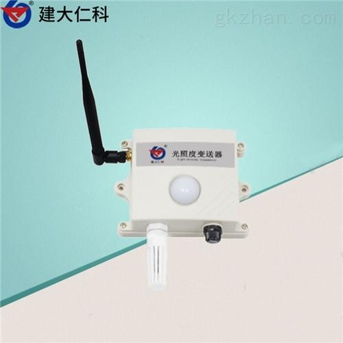 建大仁科 无线电光照度变送器